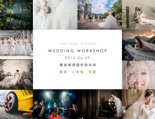 職業婚禮攝影師培訓班-已額滿